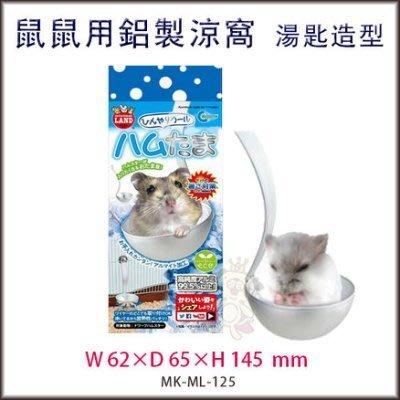 =白喵小舖=日本Marukan 鼠鼠用 鋁製避暑涼窩 超萌湯匙造型 【ML-125】
