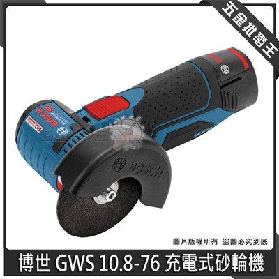 五金批發王【全新】BOSCH 博世 GWS 10.8-76 V-EC 充電式砂輪機無刷 鋰電砂輪機 圓切機【單機】