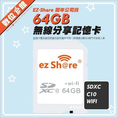 開年公司貨 數位e館 EZ Share 易享派 無線記憶卡 SDXC 64GB 64G WiFi記憶卡