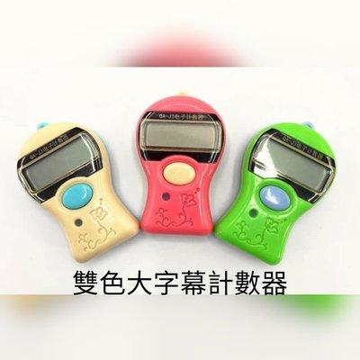 *小邑的家* 雙面大字幕計數器 QA-J3 (附帶電池)