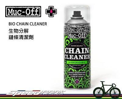 【速度公園】英國MUC-OFF CHAIN CLEANER BIO 生物分解 單車鏈條清潔劑 400ml 洗鏈條 清鏈條