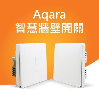 Aqara智慧牆壁開關 ZigBee版(單火雙鍵)