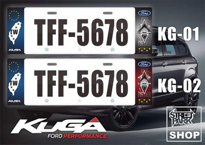 【STREET PARK】訂製 歐盟 車牌裝飾 FORD KUGA 2018專用 ST 【原價780$特價 580$ 】