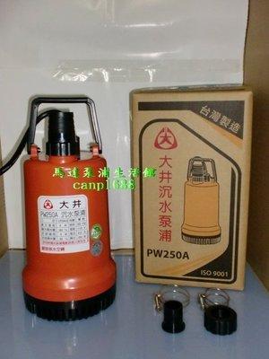大井泵浦 1/3HP 沉水馬達*PW250A PW250 PW-250A *沉水泵浦*汙水馬達*抽水馬達