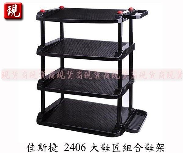 【現貨商】台灣製造 佳斯捷 2406大鞋匠組合鞋架/側邊可以收納直立式雨傘