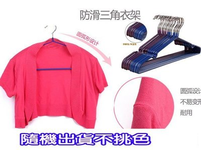 Q媽 凹槽曬衣架 晾衣架  防滑曬衣架(一組10支)