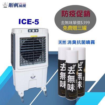 [順帆]24吋工業水冷扇ICF-2/超大水箱70公升/冰晶水冷扇/功率:585W/吸力強+加贈三罐去無味消臭抗菌噴霧