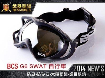 (武莊)BCS G6 SWAT 自行車-防風-防砂石-太陽眼鏡-護目眼鏡-PA0067