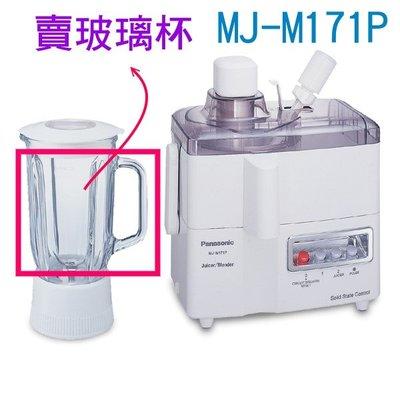零件 Panasonic果汁機的玻璃杯 MJ-M171P 適用   G2762-0370