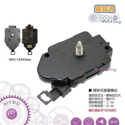 【鐘錶通】台灣SUN12888-S12 @搖擺機芯_螺紋高12mm@ 壓針/跳秒(相容T系列指針)