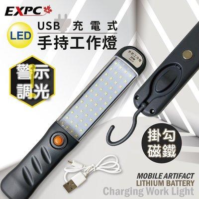 超亮!LED 手把工作燈 可調光 USB充電 強光 帶側燈 迷你電筒 側燈 磁鐵吸附 露營燈 探照燈 工作燈 EXPC