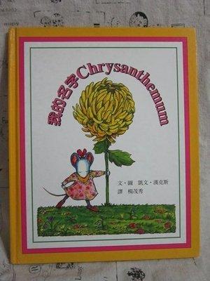 *謝啦二手書* 我的名字 Chrysanthemum 凱文.漢克斯 上誼