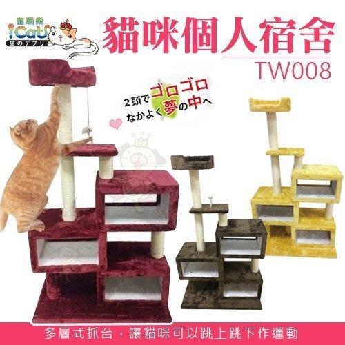 免運//日本寵喵樂《貓咪個人宿舍 貓跳台/貓爬窩》TW008(大台)  (紅跟黃色)