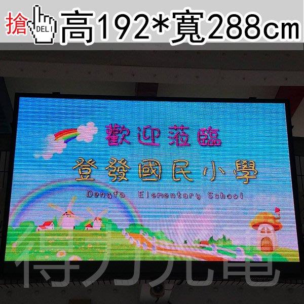 【得力光電】LED電視牆 全彩 高192*寬288cm 約113吋 戶外防水 全彩電視牆 電子看板 電子顯示看板