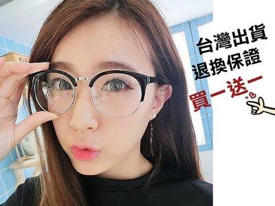 ♂WangMan_25♂ 金屬半框平光鏡貓眼眼鏡框鏡架 復古男女式眼鏡眼鏡架cc1809220