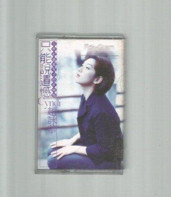趙詠華【 只能說遺憾 】寶麗金版錄音帶附歌詞
