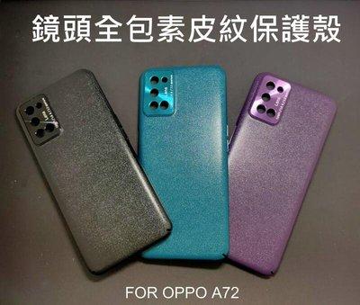 *Phone寶*OPPO A72 鏡頭全包素皮紋防摔保護殼 防摔殼 素皮紋 保護套