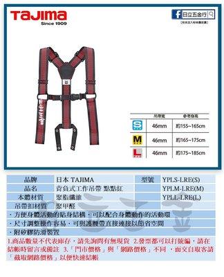 EJ工具《附發票》日本 TAJIMA 田島 背負式工作吊帶 點點紅 M/L