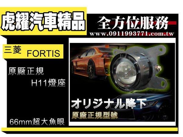 虎耀汽車精品~FORTIS 專用 G9魚眼霧燈 08~12年款(鮸魚空勁版專用)
