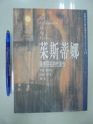 書皇8952:文學 A1-5cd☆1994年初版『世界性文學名著大系 茱斯蒂娜』薩德《金楓》
