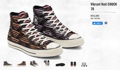 全新 Converse ~Vibrant Knit CHUCK 70~