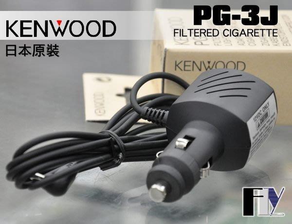 《飛翔無線3C》KENWOOD PG-3J (日本原裝) 點煙車充線 內建穩壓功能〔TH-F7E TH-K2AT 〕