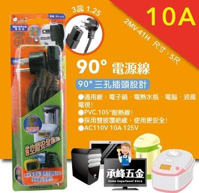 【承峰五金】5尺電精靈‧90°電源線10A-3蕊1.25(電鍋/電熱水瓶通用線組) 平貼式3插頭 電源線