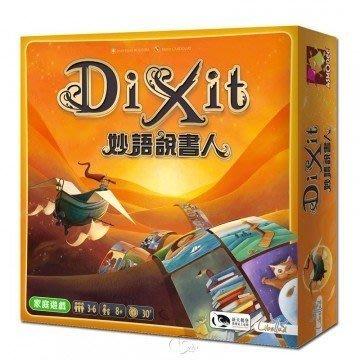 【正版桌遊】Dixit 1 妙語說書人-繁體中文版。基本版《情節。妙不可言》
