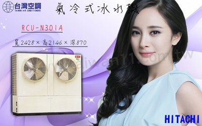 新冷媒R410A【日立氣冷式冰水機RCU-N301A】全台專業冷氣空調維修定期保養.設備買賣.中央空調冷氣工程規劃施工