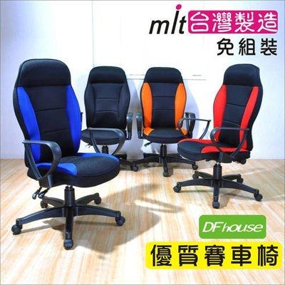 【You&Me】-DF house(麥菲斯多功能優質賽車椅) 辦公椅 人體工學 電腦椅 主管椅 電腦桌 書桌