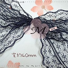 My girl╭* DIY材料˙蝴蝶結髮飾花邊輔料蕾絲裙邊娃衣*40mm寬 - 黑色無彈雙邊蕾絲花邊 ZD0676*