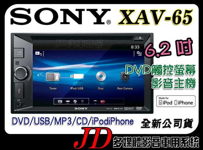 【JD 新北 桃園】SONY XAV-65 CD/USB/AUX/IPAD.IPhone 6.2吋。全觸控螢幕影音主機~