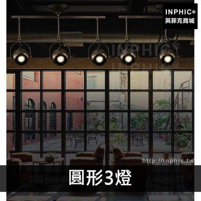 INPHIC-餐廳客廳軌道燈燈具酒吧loft服裝店裝飾工業風複古-圓形3燈_xa7p