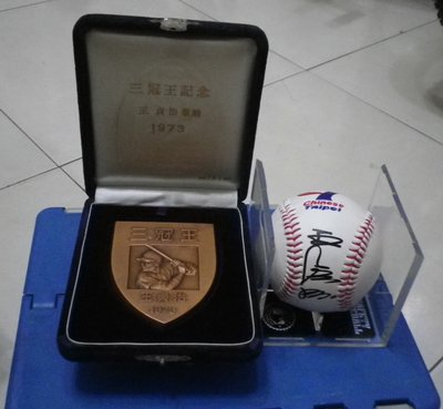棒球天地--絕版品--王貞治 三冠王 超大簽名錢幣.加簽 氣力 .1972年發行.日本空運來台.不含球