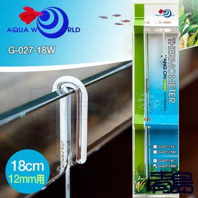 八月缺AA青島。G-027-18W台灣AQUA WORLD水世界-掛式 溫度計 水溫計 類ADA==白色/18cm