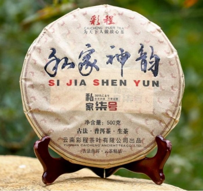 普洱茶生茶 [彩程] 2015 彩程 私家神韵7號 純料古樹茶 500g 生餅