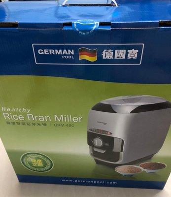100%全新 德國寶 鮮磨胚芽米機型號 GRM-450