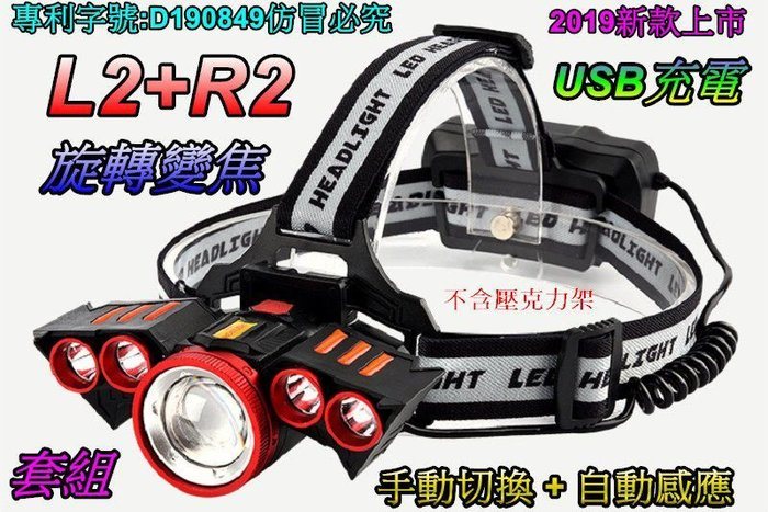 紅色感應頭燈-套組-美國CREE L2+XPE 五頭燈旋轉變焦2200流明超強光18650鋰電池用登山戶外照明-雲火光電