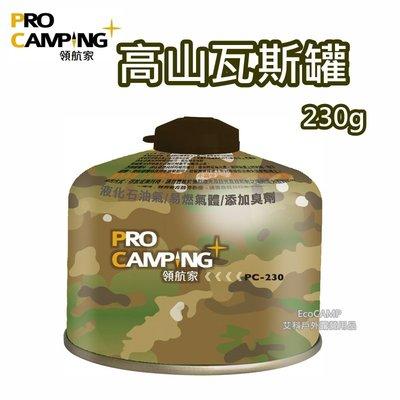 領航家 ProCamping 高山瓦斯罐 230g〈PC-230〉《EcoCamp艾科露營戶外用品│中壢》
