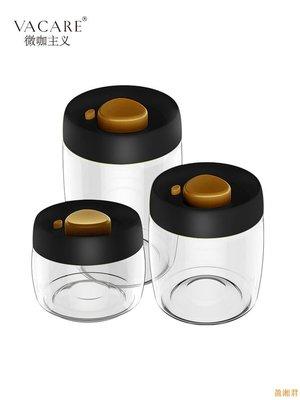 玻璃瓶 密封罐 泡酒瓶 瓶子 抽真空密封罐玻璃家用奶粉罐便攜瓶子帶蓋輔食盒咖啡豆收納儲物罐