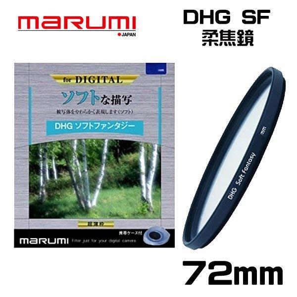 ((名揚數位)) MARUMI DHG Soft Fantasy 72mm 多層鍍膜 柔焦鏡 彩宣公司貨