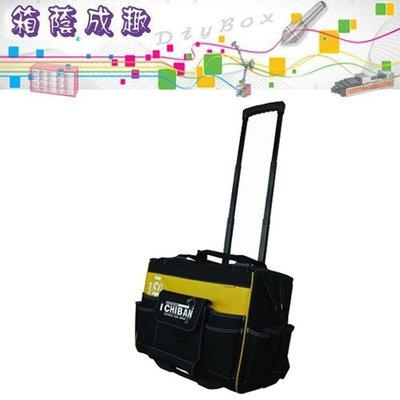 【箱蔭成趣】I CHIBAN 一番 大容量拉桿袋 耐用防潑水 大容量 工具箱 旅行箱 電工袋 JK1508 請先詢問庫存