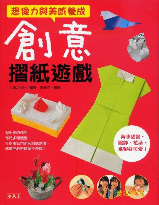 ◎慶誠書屋◎小天下--創意摺紙遊戲(全新精裝彩色印刷書)