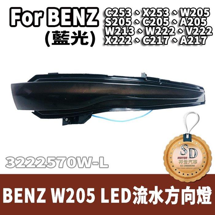【SD祥登汽車】 For BENZ W205 後視鏡蓋 LED流水方向燈 藍光 GLC W253 W213 W222