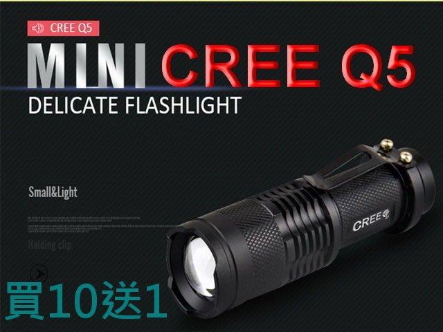 買10送1 CREE Q5 LED 手電筒 迷你小變焦強光手電筒 神火 T6 L2 附電池