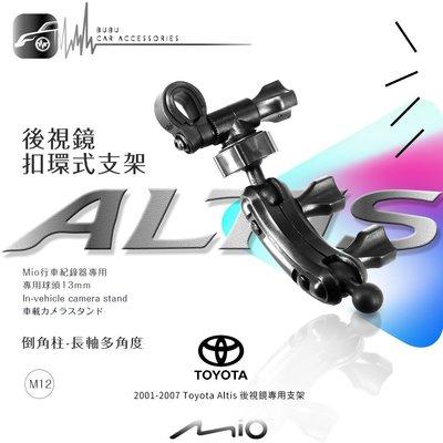 BuBu車用品 01~07年Alits ~後視鏡扣環支架M12~C335 C330 C32