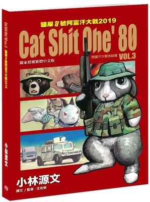 《中華玩家》貓屎1號阿富汗大戰2019 Cat Shit One' 80 VOL.3(A4大開本,小林源文作品)*特價*