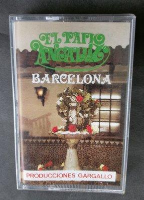 【舊愛買】全新未拆封 錄音帶 EL PATIO ANDALUZ BARCELONA。