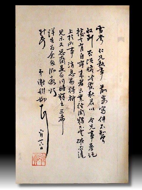 【 金王記拍寶網 】S1183  中國近代名家 謝稚柳款 書法書信印刷稿一張 罕見 稀少