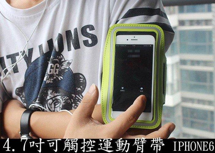 4.7吋 觸控 運動 臂帶 跑步 臂帶 手臂 路跑 IPHONE6 iphone7 iphone5 s7 S8 新莊